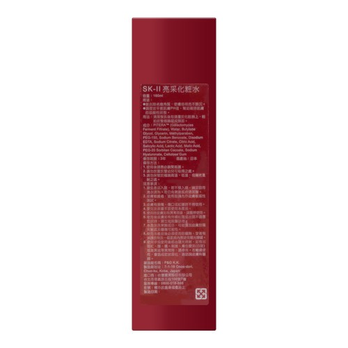 SK-II Facial Treatment Clear Lotion 160ml