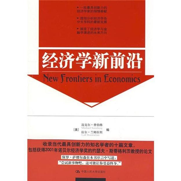 商品详情 - 经济学新前沿 - image  0