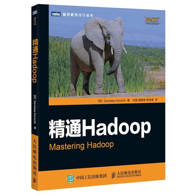 商品详情 - 精通Hadoop - image  0