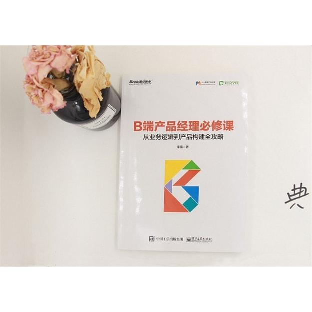 商品详情 - B端产品经理必修课:从业务逻辑到产品构建全攻略 - image  0