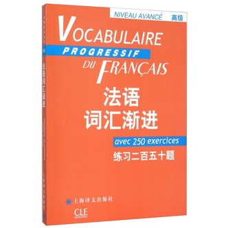 法语词汇渐进(高级)