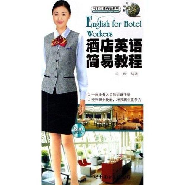 商品详情 - 马丁行业英语系列:酒店英语简易教程(附光盘) - image  0
