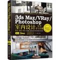 3ds Max/VRay/Photoshop室内设计完全学习手册(视频教学升级版 附光盘)