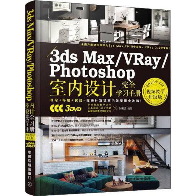 商品详情 - 3ds Max/VRay/Photoshop室内设计完全学习手册(视频教学升级版 附光盘) - image  0