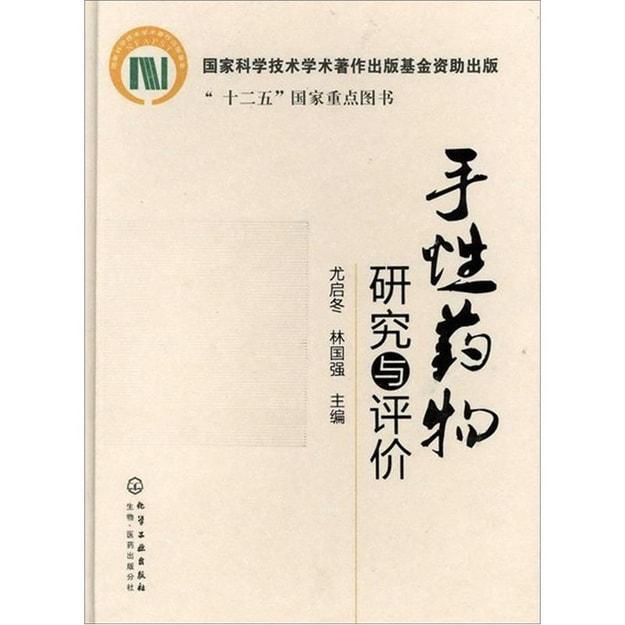 商品详情 - 手性药物研究与评价 - image  0