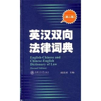 英汉双向法律词典(第2版)