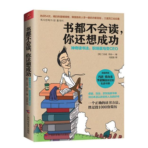 商品详情 - 书都不会读,你还想成功:神奇读书法,职场菜鸟变CEO - image  0