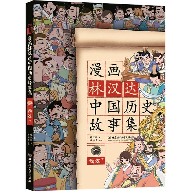 商品详情 - 漫画林汉达中国历史故事集:西汉(下) - image  0