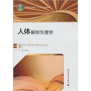 """高等职业教育""""十二五""""规划教材:人体解剖生理学"""