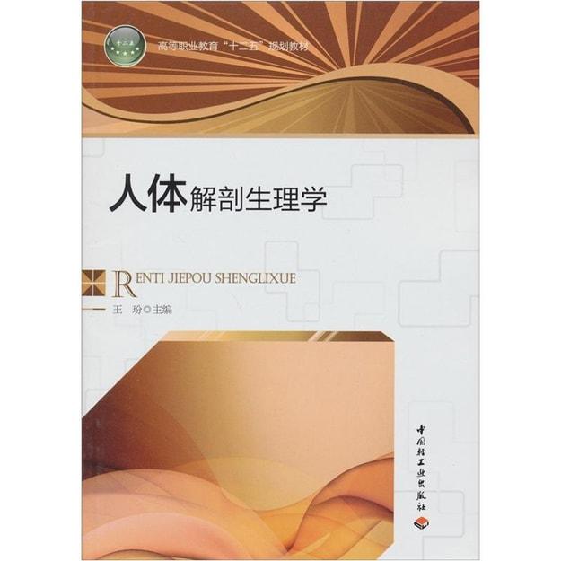 """商品详情 - 高等职业教育""""十二五""""规划教材:人体解剖生理学 - image  0"""