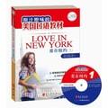原汁原味的美国口语教材:爱在纽约(第1册)(附光盘)