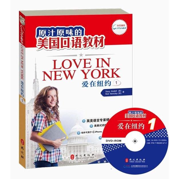 商品详情 - 原汁原味的美国口语教材:爱在纽约(第1册)(附光盘) - image  0