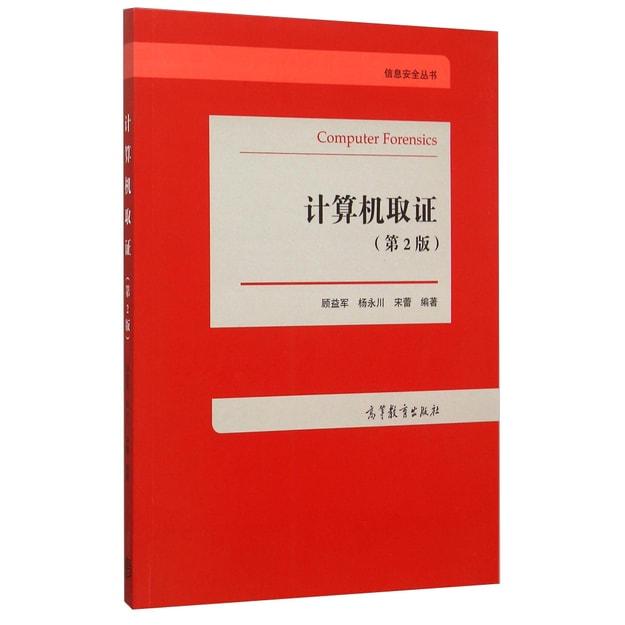 商品详情 - 信息安全丛书:计算机取证(第2版) - image  0
