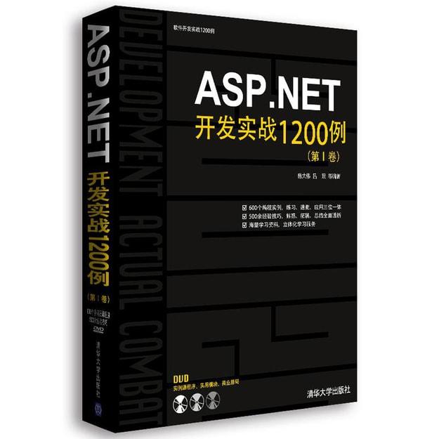 商品详情 - ASP.NET开发实战1200例(第Ⅰ卷) - image  0