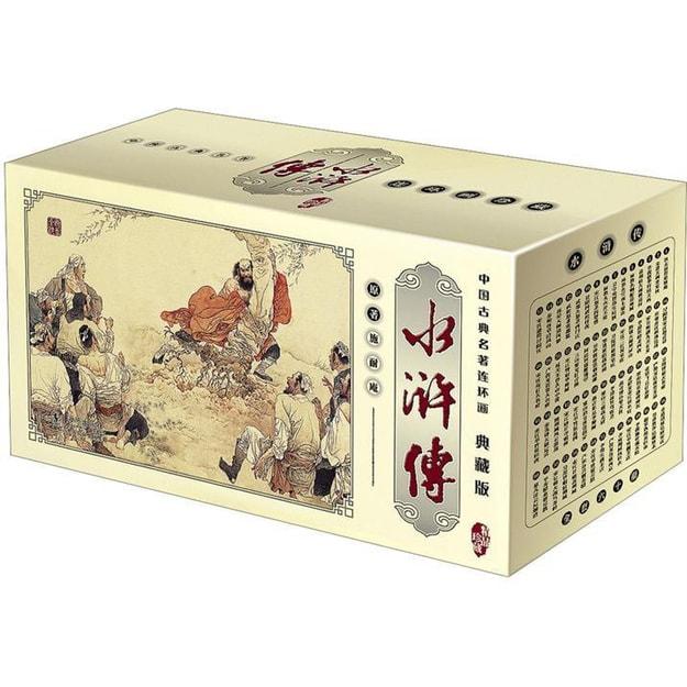 商品详情 - 中国古典名著连环画:水浒传(典藏版)(套装共60册) 小人书 - image  0