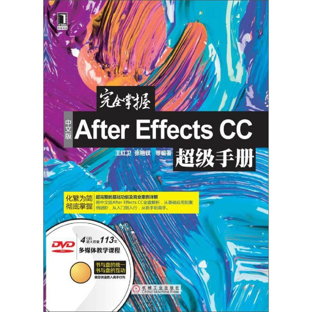 Product Detail - 完全掌握中文版After Effects CC超级手册 - image 0