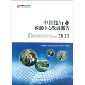 中国银行业客服中心发展报告(2013)