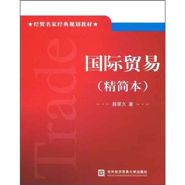 商品详情 - 经贸名家经典规划教材:国际贸易(精简本) - image  0