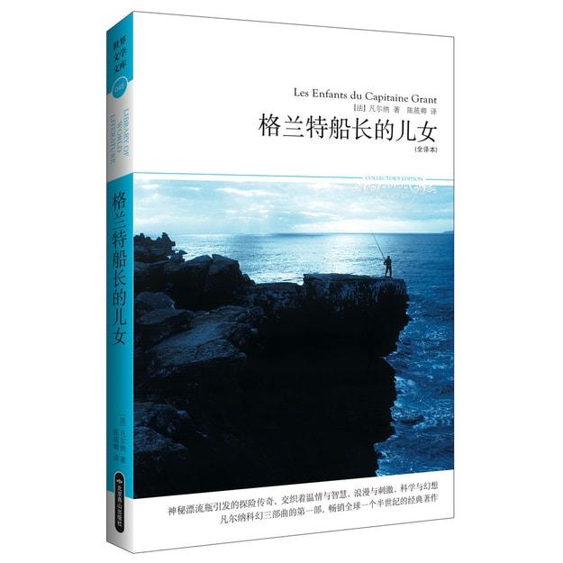 商品详情 - 格兰特船长的儿女(文学文库045) - image  0