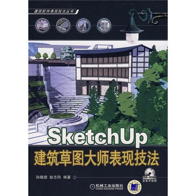 商品详情 - SketchUp 建筑草图大师表现技法(含1CD) - image  0
