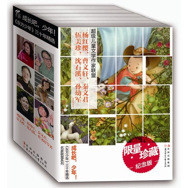 商品详情 - 成长吧,少年!——《东方少年》三十年精选名家联盟系列 - image  0