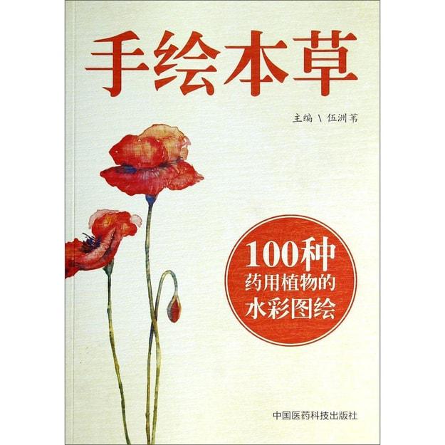 商品详情 - 手绘本草 - image  0