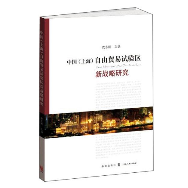 商品详情 - 中国(上海)自由贸易试验区新战略研究 - image  0