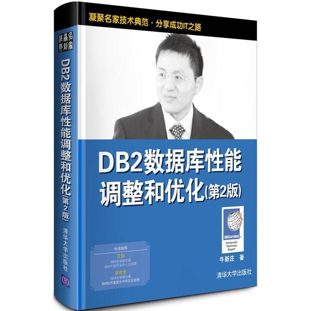 商品详情 - DB2数据库性能调整和优化(第2版) - image  0