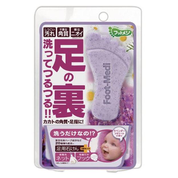 商品详情 - 【日本直邮】日本Foot-Medi足用香皂除臭去角质薰衣草味 60g - image  0