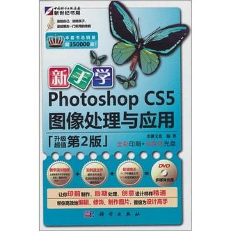 新手学Photoshop CS5图像处理与应用(升级第2版)(附DVD光盘1张)