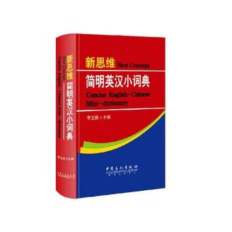 新思维简明英汉小词典(第6版)