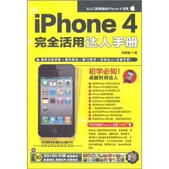 iPhone 4完全活用达人手册