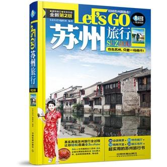 苏州旅行Let's Go(第二版)