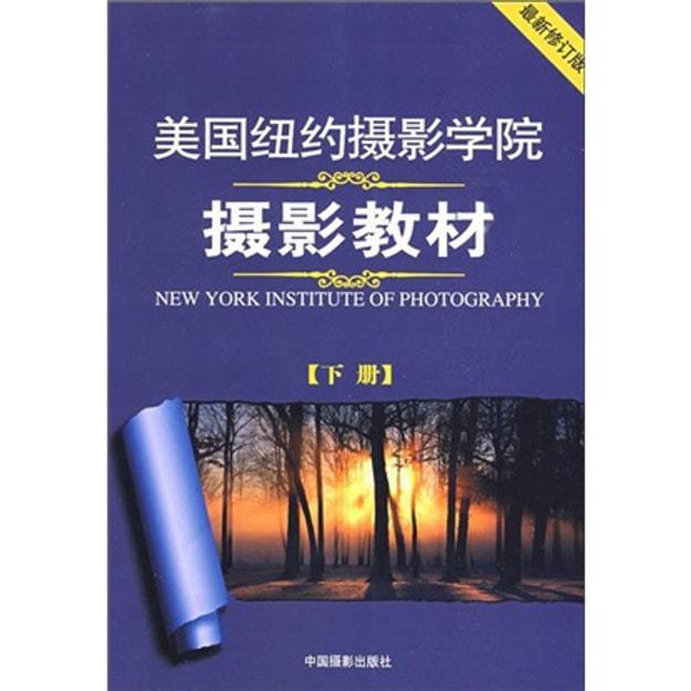商品详情 - 美国纽约摄影学院摄影教材(最新修订版2 下) - image  0