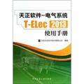 天正软件-电气系统T-ELec 2013:使用手册