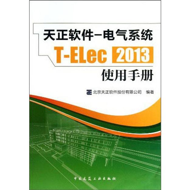 商品详情 - 天正软件-电气系统T-ELec 2013:使用手册 - image  0