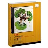 世界名著典藏系列:小王子(中英对照全译本)