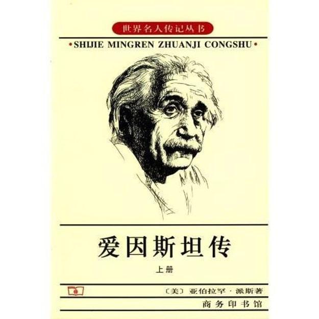 商品详情 - 爱因斯坦传(套装上下册) - image  0