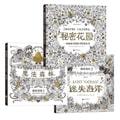 秘密花园套装:秘密花园+魔法森林+迷失海洋(套装共3册)