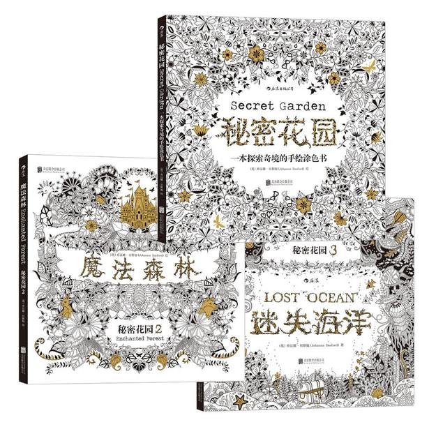 商品详情 - 秘密花园套装:秘密花园+魔法森林+迷失海洋(套装共3册) - image  0