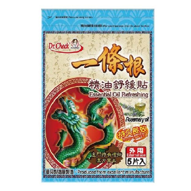 商品详情 - 【马来西亚直邮】台湾DR.CHECK一条根 迷迭香油舒缓贴 5件入 - image  0