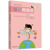 留学韩国语 第一级 (上)韩语能力考试必备