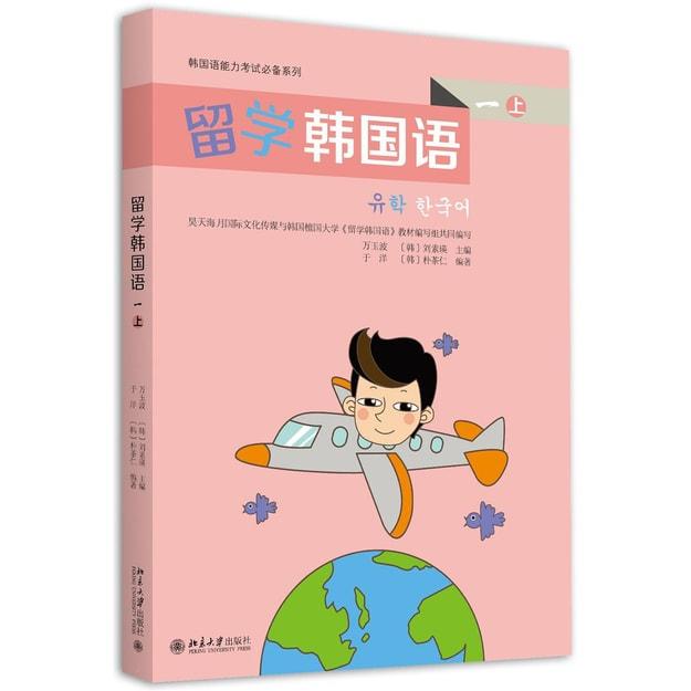 商品详情 - 留学韩国语 第一级 (上)韩语能力考试必备 - image  0