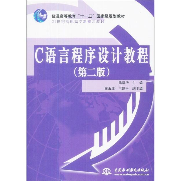 商品详情 - C语言程序设计教程(第2版)/21世纪高职高专新概念教材 - image  0