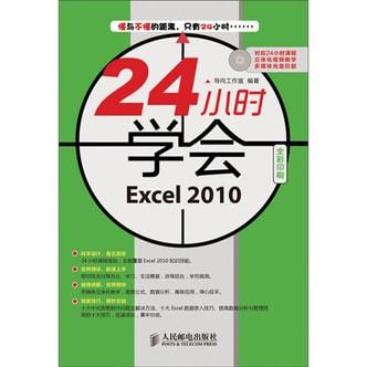 24小时学会:Excel 2010(附CD光盘1张)