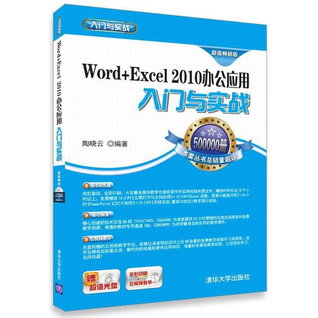 商品详情 - Word+Excel 2010办公应用入门与实战(超值畅销版) - image  0