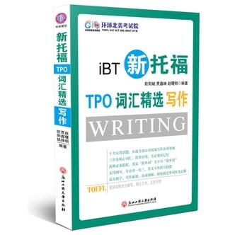 新托福TPO词汇精选:写作