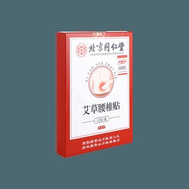 北京同仁堂 怡美堂艾草腰椎贴 12贴/盒