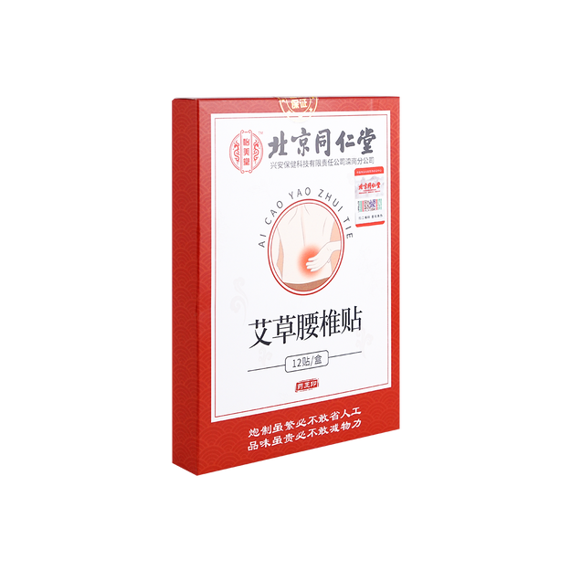 商品详情 - 北京同仁堂 怡美堂艾草腰椎贴 12贴/盒 - image  0