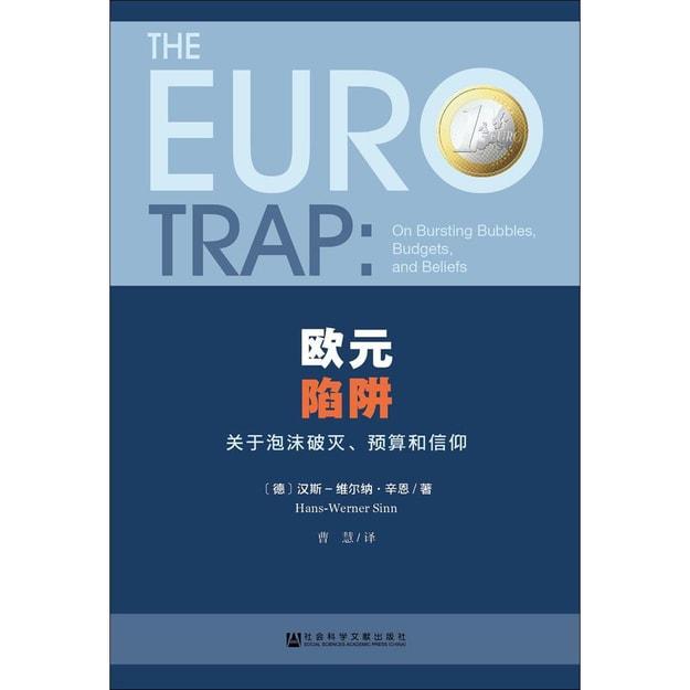 商品详情 - 欧元陷阱:关于泡沫破灭、预算和信仰 - image  0